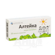 Алтейка Галичфарм таблетки для жевания 100 мг блистер №20