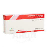 Аторвастатин 20 Ананта таблетки вкриті плівковою оболонкою 20 мг блістер №30