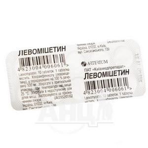 Левоміцетин таблетки 500 мг №10