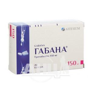 Габана капсули тверді 150 мг №20
