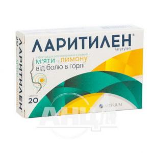 Ларитилен таблетки для розсмоктування блістер зі смаком м'яти та лимону №20