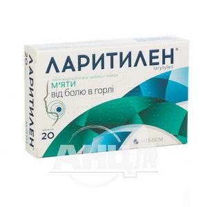 Ларитилен таблетки для розсмоктування блістер зі смаком м'яти №20