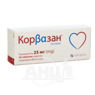 Корвазан таблетки вкриті оболонкою 25 мг №30