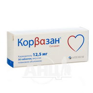 Корвазан таблетки вкриті оболонкою 12,5 мг №30