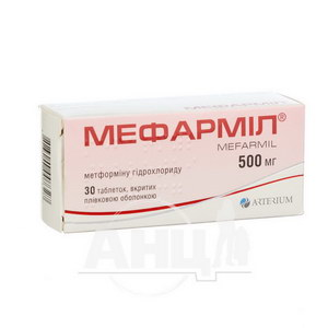 Мефарміл таблетки вкриті плівковою оболонкою 500 мг блістер №30