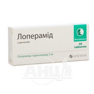 Лоперамід таблетки 2 мг блістер №20