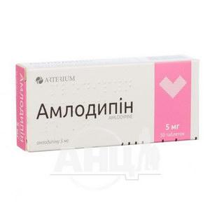 Амлодипін таблетки 5 мг №30
