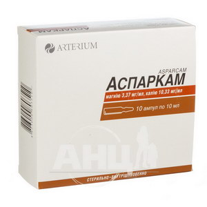 Аспаркам раствор для инъекций ампула 10 мл №10