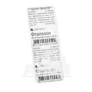 Фталазол таблетки 500 мг блістер №10