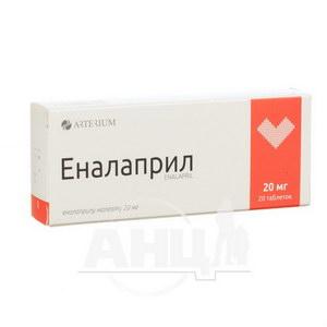 Эналаприл таблетки покрытые оболочкой 20 мг блистер №20