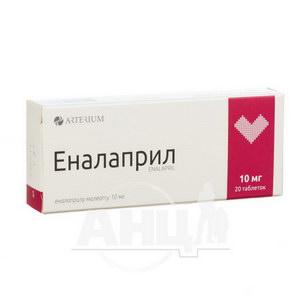 Еналаприл таблетки вкриті оболонкою 10 мг блістер №20