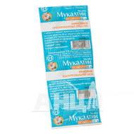 Мукалтин таблетки 50 мг №10