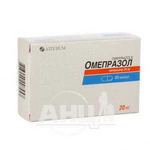 Омепразол капсулы 20 мг блистер №30