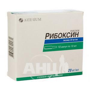 Рибоксин розчин для ін'єкцій 2% ампула 10 мл №10