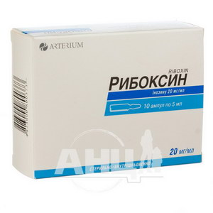 Рибоксин розчин для ін'єкцій 2% ампула 5 мл №10