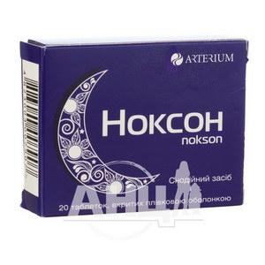 Ноксон таблетки вкриті плівковою оболонкою 450 мг блістер №20