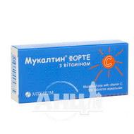 Мукалтин форте с витамином С таблетки для жевания блистер №20
