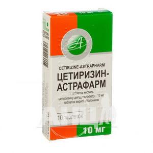 Цетиризин-Астрафарм таблетки вкриті оболонкою 10 мг блістер №10