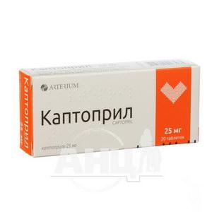 Каптоприл таблетки 0,025 г блістер №20