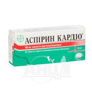 Аспірин Кардіо таблетки вкриті оболонкою кишково-розчинною 100 мг блістер №28