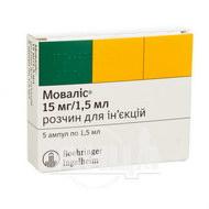 Моваліс розчин для ін'єкцій 15 мг/1,5 мл ампула 1,5 мл №5