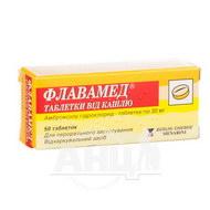 Флавамед таблетки від кашлю 30 мг №50