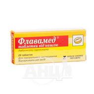 Флавамед таблетки від кашлю 30 мг №20
