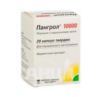 Пангрол 10000 капсулы тверді з кишково-розчинними міні-таблетками банка №20