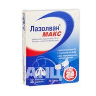Лазолван Макс капсули подовженої дії 75 мг блістер №10