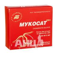 Мукосат NEO раствор для инъекций 200 мг ампула 2 мл №10