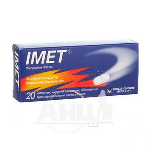 Імет таблетки вкриті оболонкою 400 мг №20