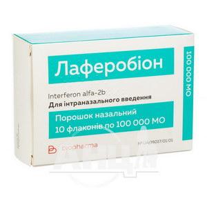 Лаферобіон порошок назальний 100000 МО флакон №10