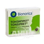 Тонзипрет таблетки для рассасывания №50