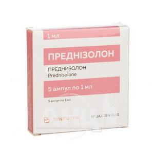 Преднізолон розчин для ін'єкцій 30 мг/мл ампула 1 мл №5