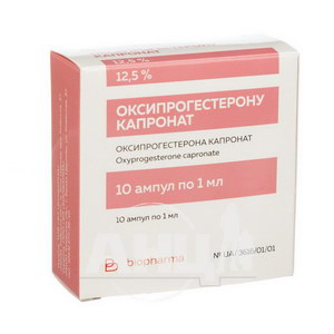 Оксипрогестерону капронат розчин олійний для ін'єкцій 12,5 % ампула 1 мл №10