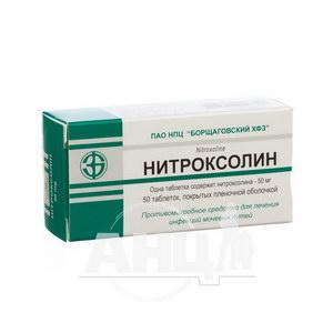 Нітроксолін таблетки вкриті оболонкою 50 мг блістер №50
