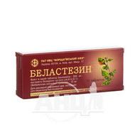 Беластезин таблетки блістер №10