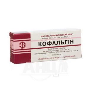 Кофальгін таблетки блістер №10