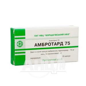 Амбротард 75 капсули подовженої дії 75 мг блістер №10