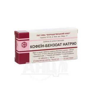 Кофеїн-бензоат натрію таблетки 200 мг блістер №10