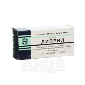 Липрил таблетки 5 мг блистер №30