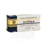 Липрил таблетки 10 мг блистер №30