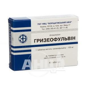 Гризеофульвін таблетки 125 мг блістер №40