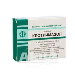 Клотримазол таблетки вагінальні 100 мг блістер №10