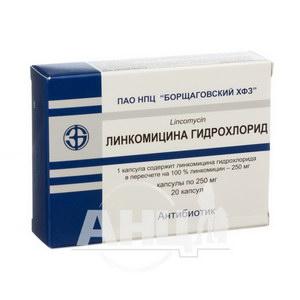 Лінкоміцину гідрохлорид капсули 250 мг блістер №20