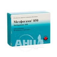 Метфогама 850 таблетки вкриті плівковою оболонкою 850 мг №30