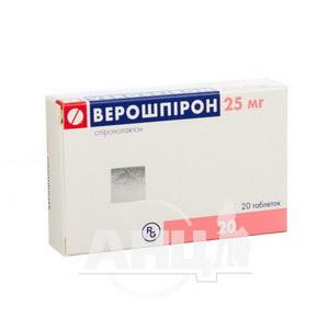 Верошпірон таблетки 25 мг №20