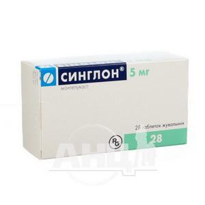 Синглон таблетки для жування 5 мг блістер №28