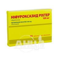 Ніфуроксазид Ріхтер таблетки вкриті оболонкою 100 мг №24