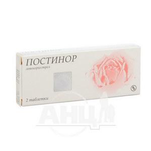 Постинор таблетки 0,75 мг блістер №2